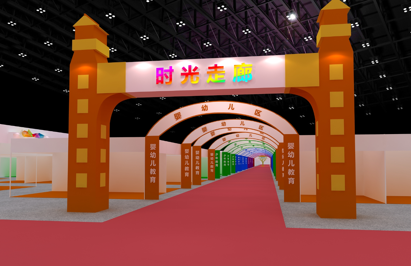 终身教育博览会.png